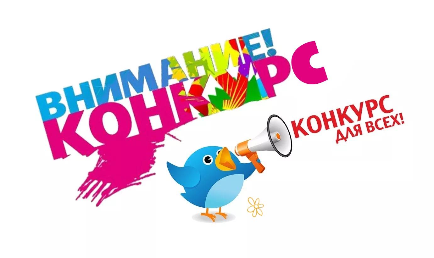 konkurc_gazeta_Voshod_2019