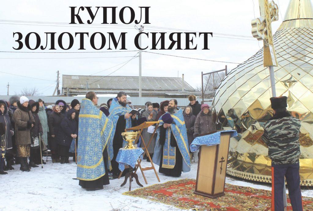ocvyashenie_kupola_dlya_novogo_hrama_v_cele_Zavetnom_Rostovskoi_oblacti