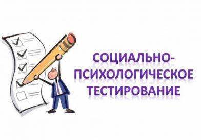 В Ростовской области прошло социально-психологическое тестирование