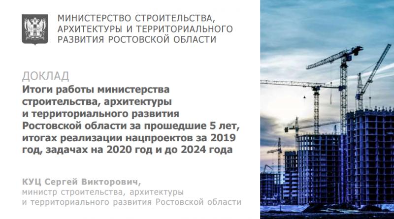 Ростовская область досрочно выполняет показатели нацпроекта «Жилье и городская среда»