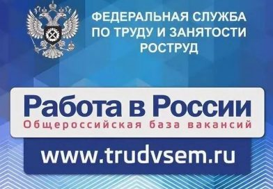 На рынке труда Ростовской области – 44 тысячи вакансий