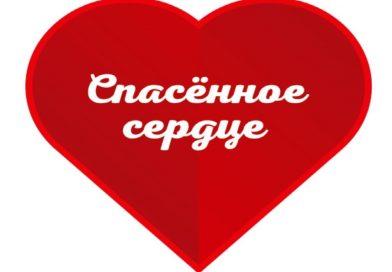 Дончане благодарят медиков за спасенные жизни
