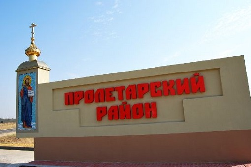 Пострадавшие в Пролетарском районе Дона получили помощь